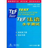 TEF:法语水平测试