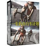 一生的自行车计划(本书帮你解决所有骑车难题!十几位专业车手、教练、技师亲授经验和技巧。作者是《铁人三项》等多本运动杂志