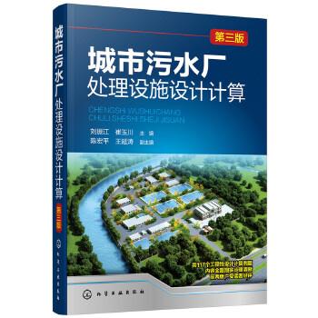 城市污水厂处理设施设计计算(第三版) 通过丰富的计算例题说明主要处理构筑物的设计计算内容、方法和要求,前两版受到读者广泛好评