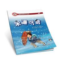 熊猫派派三:宋濂守信(中华优秀传统美德养成教育系列绘本)