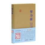 楞伽经(国学典藏)