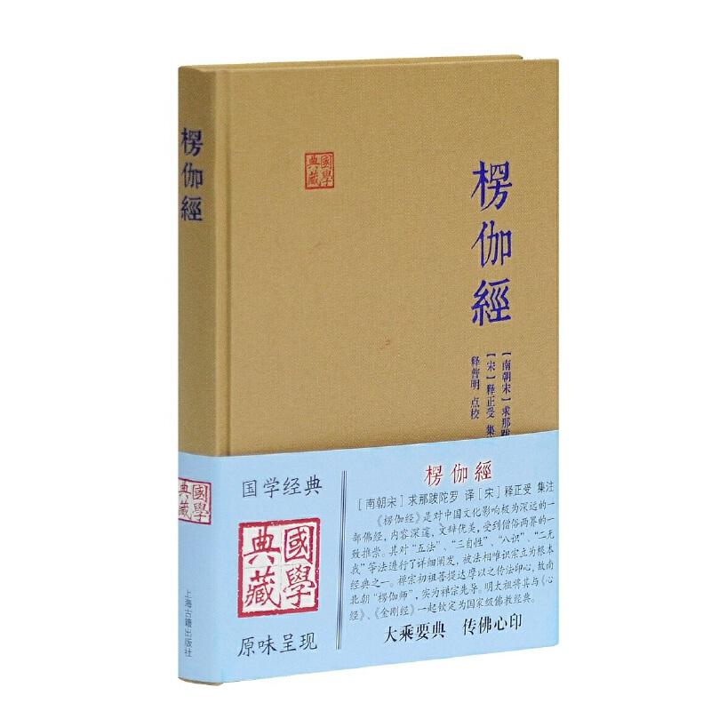 """楞伽经(国学典藏) <a target=""""_blank"""" href=""""http://store.dangdang.com/gys_0018002_jvwc"""">购买更多上海古籍""""国学典藏""""系列丛书,点击进入专题》</a>"""