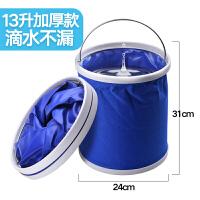 汽车用折叠水桶大号车载便携式洗车桶多功能户外钓鱼桶伸缩折叠桶 13L-蓝色