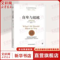 自卑与超越(完整全译本) 中国友谊出版社
