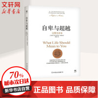 自卑与超越(完整全译本) 中国友谊出版公司