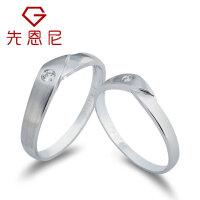 先恩尼 白18K金拉丝钻石戒指 结婚对戒 XDJA274依岸 情侣钻戒