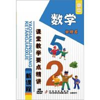 可货到付款!原装正版 高中新课程课堂教学要点精讲:数学(必修5)(8DVD)学习光盘