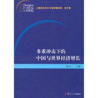 【新书店正版】多重冲击下的中国与世界经济增长,陈诗一,复旦大学出版社9787309088854