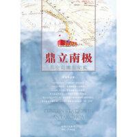 鼎立南极:昆仑站建站纪实,张锐锋,陕西人民出版社9787224096576