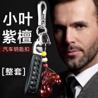 汽车钥匙扣链男士个性创意高档小叶紫檀木保时捷奥迪貔貅挂件
