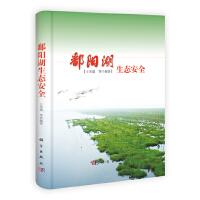 鄱阳湖生态安全