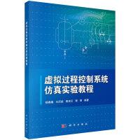 虚拟过程控制系统仿真实验教程