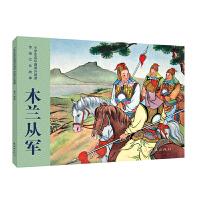 小学生连环画课外阅读-传统文化故事-木兰从军