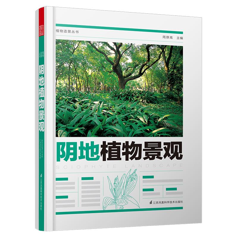 植物造景丛书——阴地植物景观 常见园林植物配置,涵盖南北各地种类。注重绿化造景,层次搭配。认植物,选植物,设计植物,尽在其中。