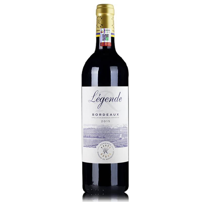 法国原装进口红酒  拉菲传奇波尔多红葡萄酒 2015年750ml现货2015年!顺丰配送!