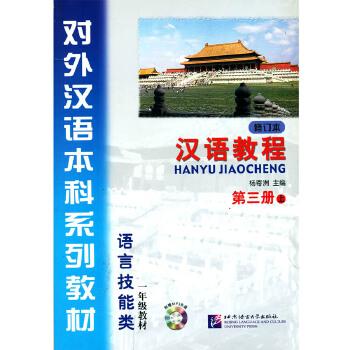 新华书店正版 汉语教程 修订本 对外汉语本科教材 第三册上 书+1MP3光盘