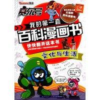 【旧书二手书9成新】赛尔号我的*套百科漫画书:文化与生活【蝉】