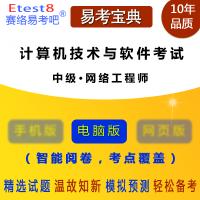 2019年计算机技术与软件考试(中级・网络工程师)易考宝典软件(含2科) (ID:4728)
