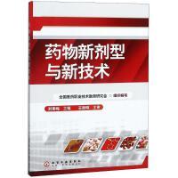 药物新剂型与新技术 化学工业出版社
