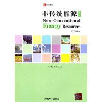 非传统能源(第2版),(印)卡恩,清华大学出版社9787302232711