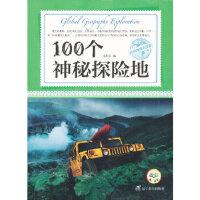环球地理大探索:100个神秘探险地 秦毕生 辽宁教育出版社