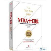 WG 正版MBA十日读(美国商学院受欢迎的MBA课程精华第4 MBA十日读