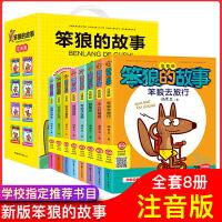 全套8册笨狼的故事注音版汤素兰童话儿童读物8-10-12周岁 小学生必读一二年级三课外阅读图书班主任老师推荐书籍*男主角