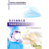 村卫生机构人员 传染病基本知识培训教材