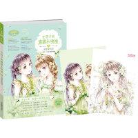 意林小小姐--女孩子的清甜小说绘②浅草茉莉号(升级版)