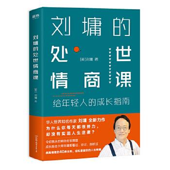 刘墉的处世情商课:给年轻人的成长指南华人世界知名作家刘墉全新力作!为什么你每天都很努力,却没有实现人生逆袭? 令你焦头烂额的处世难题,成长励志大师刘墉都看过、诊过、剖析过。提高情商的40条法则,轻松道破你的人生难题。