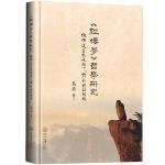 """《红楼梦》哲学研究:儒佛道三教视阈下""""情""""的对话结构"""