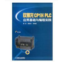 欧姆龙CP1H PLC应用基础与编程实践含1CD(网西门子公司正版软件光盘) 霍罡 111230885