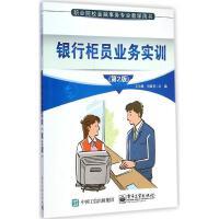 银行柜员业务实训(第2版) 王汝梅,刘雄英 主编