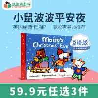 【点读版】包邮 英国进口 小鼠波波的平安夜 Maisy's Christmas Eve【平装】廖彩杏书单第33周 第2