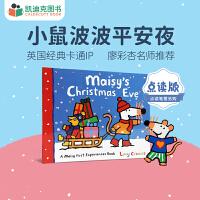 #【点读版】包邮 英国进口 小鼠波波的平安夜 Maisy's Christmas Eve【平装】廖彩杏书单第33周 第
