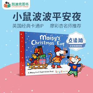 【点读版】包邮 英国进口 小鼠波波的平安夜  Maisy's Christmas Eve【平装】廖彩杏书单第33周 第24本