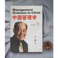 【旧书二手书85新】中国管理学(上册) /尹毅夫 京华出版社(万隆书店B)