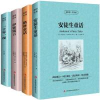 中英文对照书4册格林童话安徒生童话一千零一夜伊索寓言精选英汉对照中英文对照英汉双语读物世界名著书籍全集选集原版故事书青