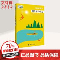 阳光下的时光/阶梯阅读12岁 上海交通大学出版社