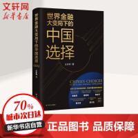 世界金融大变局下的中国选择 四川人民出版社有限公司