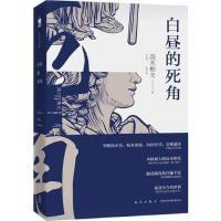 【二手旧书9成新】白昼的死角 (日)高木彬光 杨清淞 新星出版社 9787513320481