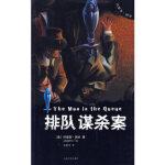 【新书店正版】排队案 (英)铁衣 ,张蕾芳 人民文学出版社