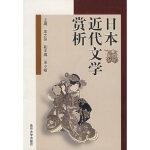 【新书店正版】日本近代文学赏析 王之英 南开大学出版社