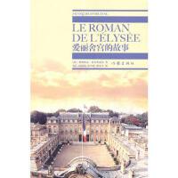 正版-H-爱丽舍宫的故事 (法)多尔西瓦尔,黄荭 9787506354035 作家出版社