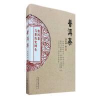 普洱茶邓时海著云南科技出版社有限责任公司【直发】