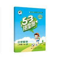 53随堂测 小学数学 二年级下册 SJ(苏教版)2020年春 含参考答案