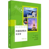 外国旅游景点与文学:欧洲卷 外研社