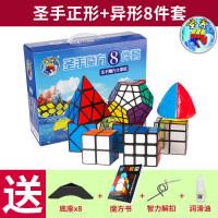 男孩儿童益智圣手魔方套装二三阶四阶镜面金字塔初学者4/8件礼盒年货异形魔方