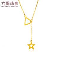 六福珠宝黄金项链吊坠镂空星星女款足金套链含坠 L05TBGN0009