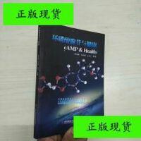 【二手旧书9成新】环磷酸腺苷与健康 /蔡东联、吴乐斌、元新 编著